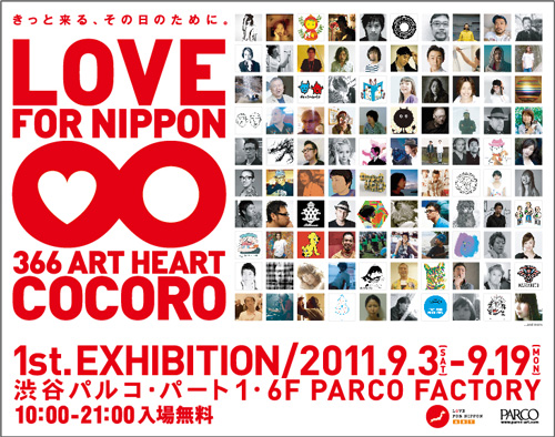 LOVE FOR NIPPON『366ART HEART COCORO』/ TOKYO