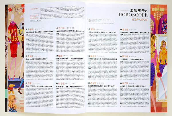 MISS 11月号 / MISS Magazine Horoscope Page