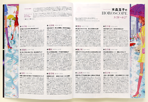 MISS 7月号 / MISS Magazine Horoscope Page