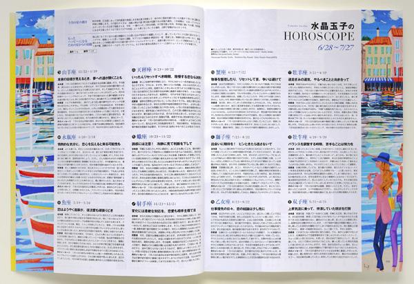 MISS 8月号 / MISS Magazine Horoscope Page