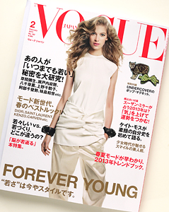 VOGUE 2月号 / ヴォーグジャパン / FedEx