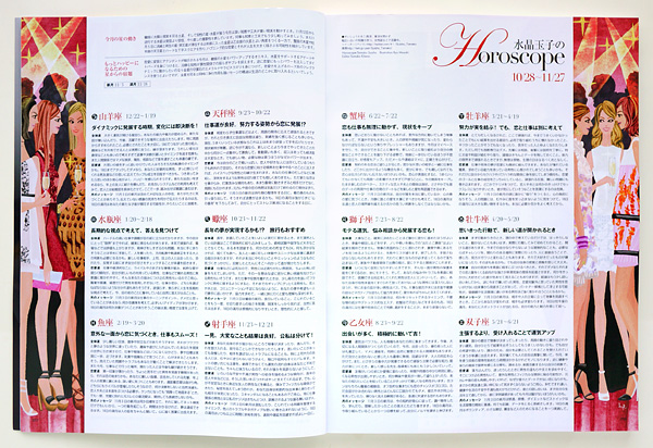 MISS plus 12月号 / MISS plus Magazine Horoscope Page