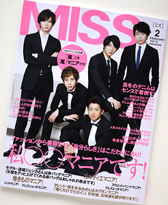 MISS 2月号 / MISS Magazine Horoscope Page