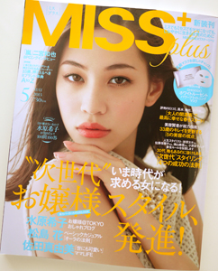 MISS plus 5月号 / MISS plus Magazine Horoscope Page
