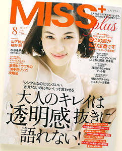 MISS plus 8月号 / MISS plus Magazine Horoscope Page