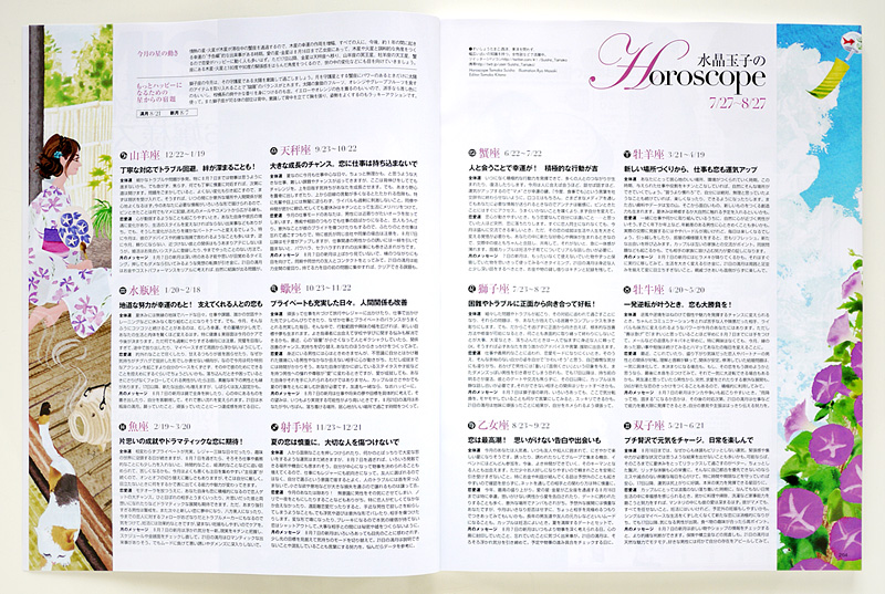 MISS plus 9月号 / MISS plus Magazine Horoscope Page