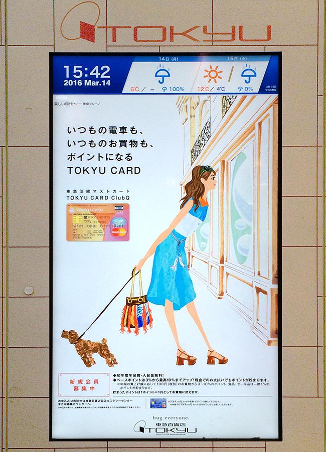 """東急カード """"Club Q"""" イラスト"""