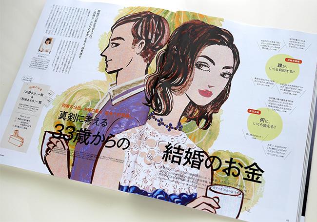 「ゼクシィ プレミア」最新刊 AUTUMN 2016