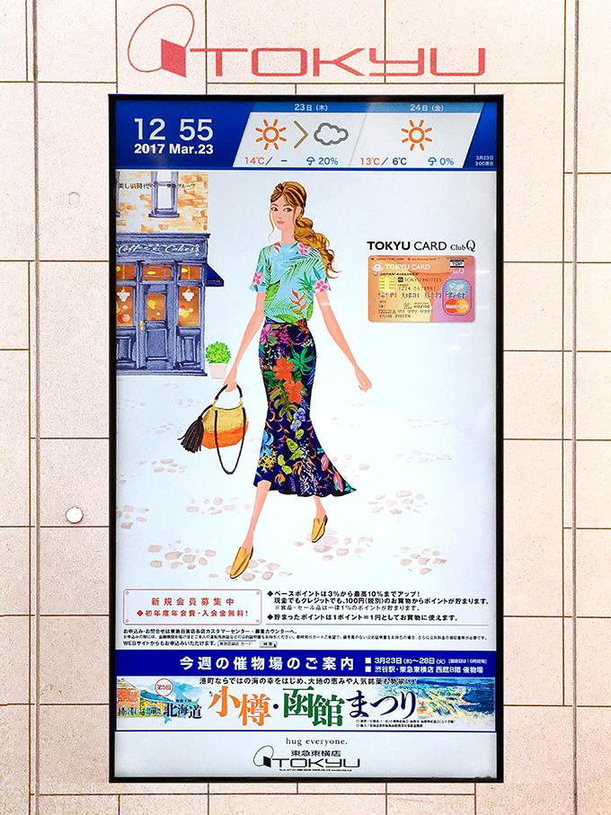 東急カード 広告 春夏イラスト