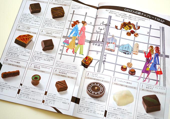 GINZA チョコレート MAP