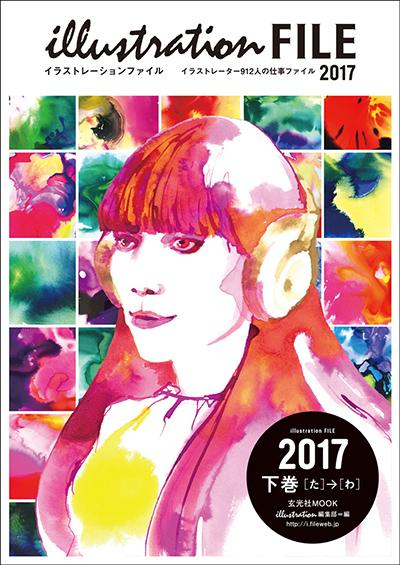 Illustration FILE 2017/イラストレーションファイル2017