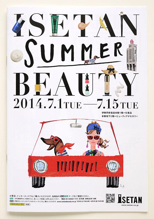 新宿伊勢丹「ISETAN SUMMER BEAUTY」パンフレット