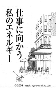 Illustration featured inside the Asahi News Paper.