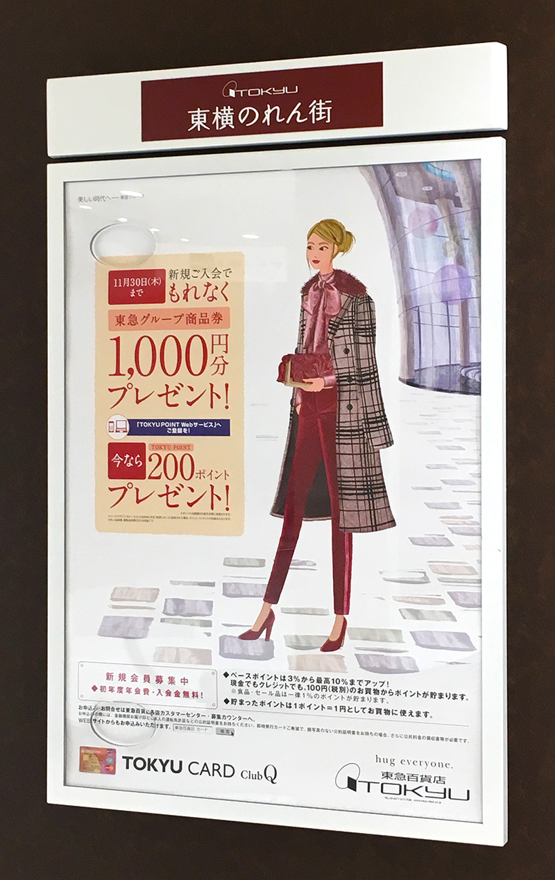 東急カード広告(Tokyu Card Advertisement)