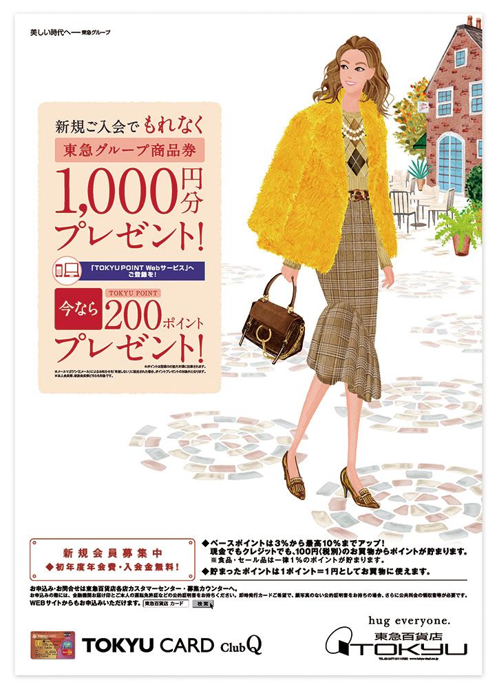 TOKYU CARD ClubQ 2018〜19 秋冬 広告